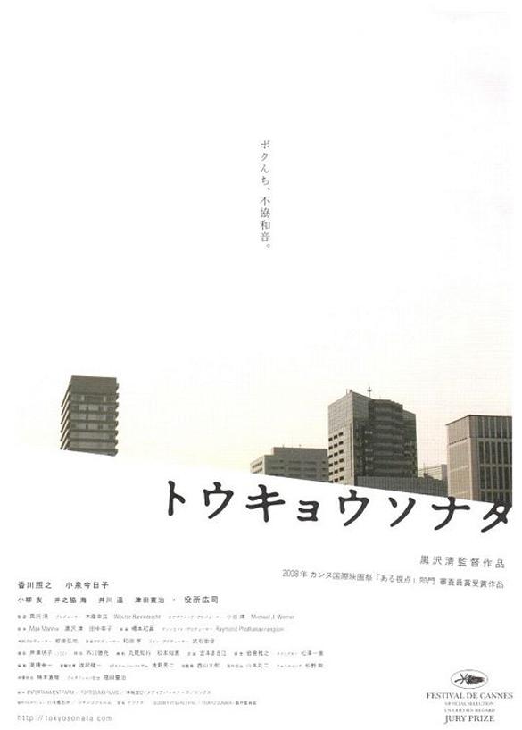 Tokyo-Sonata-2009